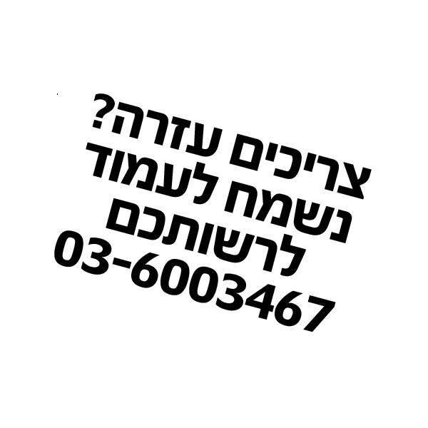 מאי פרודקשן 03-6003467 - הפקות דפוס דיגיטלי, מוצרי פרסום, שילוט ומיתוג לעסקים